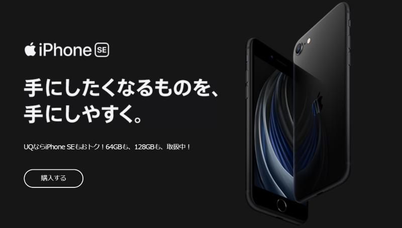 UQモバイルのiPhone SE(第2世代)