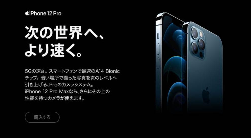 iPhone 12 Pro カメラ