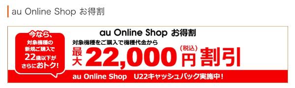 Online Shopお得割