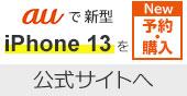 auで新型iPhone 13を予約・購入はこちら