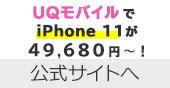 UQモバイルでiPhone 11が49,680円~!
