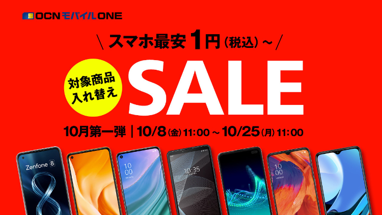 OCN モバイル ONE セット端末の大特価セール実施中!
