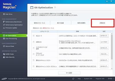 Samsung SSD 840 EVO最新ユーティリティ大全 - 「Samsung Data Migration ...