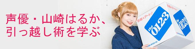 山崎はるかの画像 p1_19