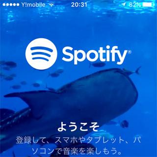 Spotify、最初の一歩
