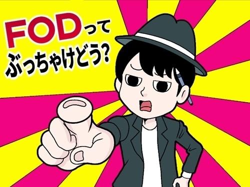 『FOD』とは?
