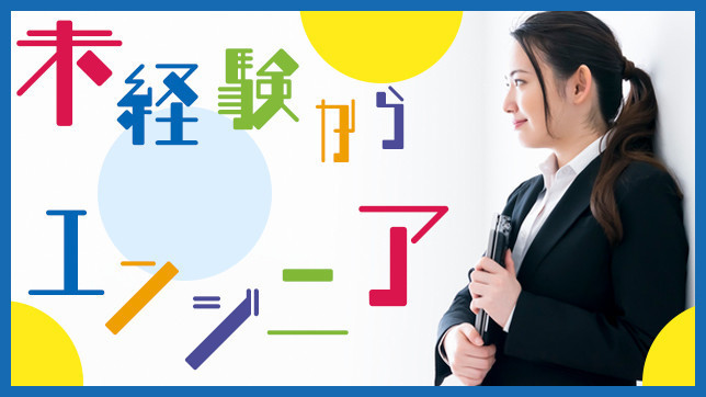 Photo of Must-see for literary students! What is the charm of Morab Hanshin Kogyo that allows you to work as an engineer even if you have no experience