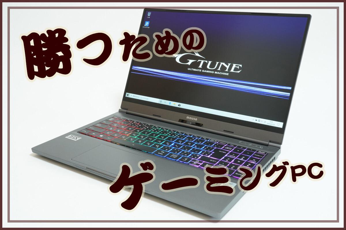 パソコン なし ノート マウス