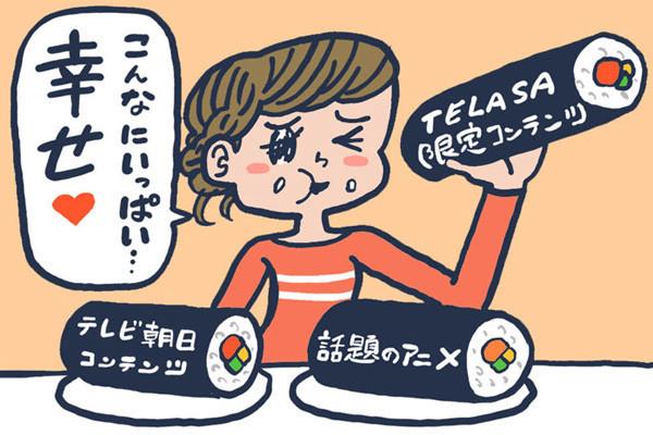 TELASA(テラサ)の豆知識