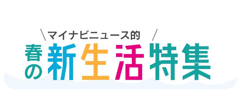 マイナビニュース的! 新生活特集...