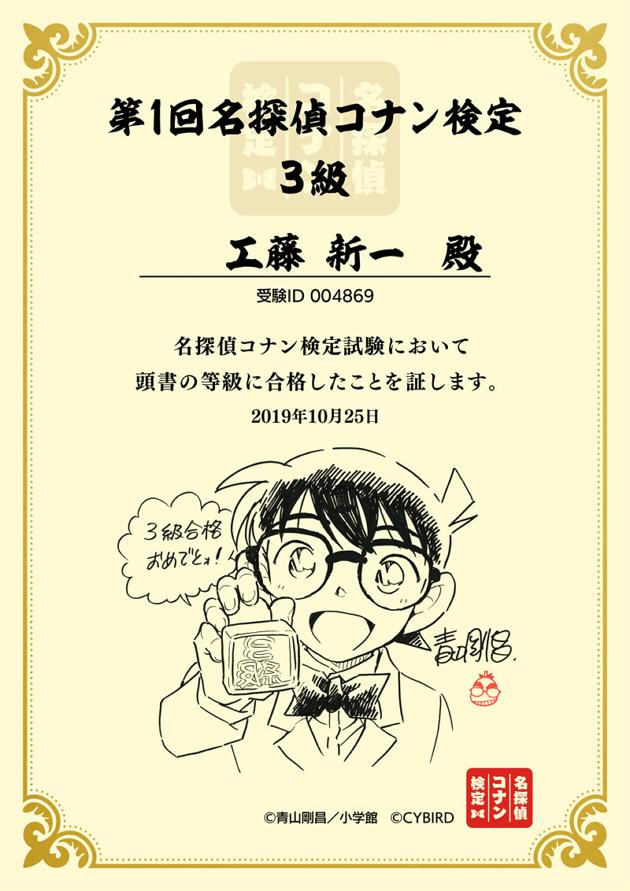名探偵コナン 漫画 無料 ダウンロード 特典