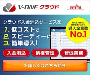 R&AC V-ONEクラウド