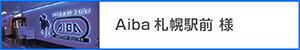 Aiba札幌駅前