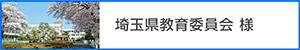 埼玉県教育委員会