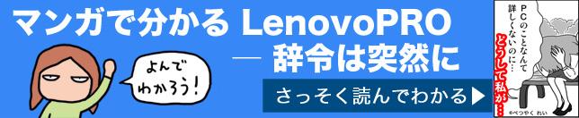 マンガで分かる LenovoPRO