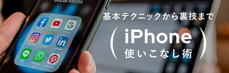 iPhone 使いこなし術