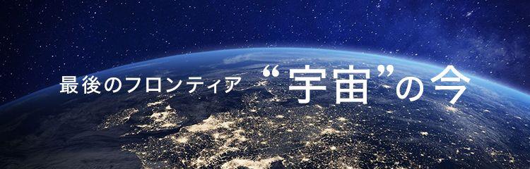 「宇宙」の今