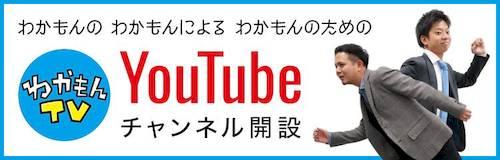 YouTubeチャンネル「わかもんTV」