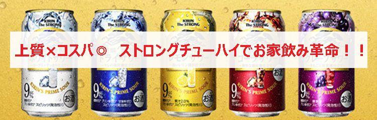 麒麟特製ストロング 新発売(PR)