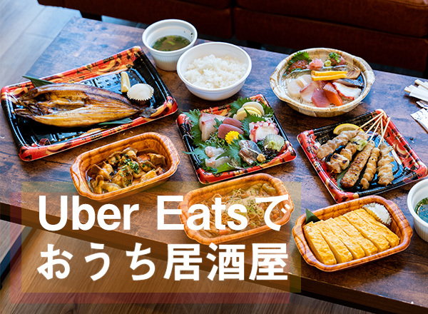 Uber Eatsに「庄や」が登場! 本物の『おうち居酒屋』やってみた