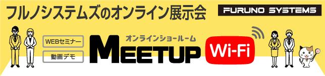 オンライン展示会ページ『MEETUP Wi-Fi』