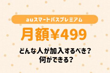 月額499円! auスマートパスプレミアム