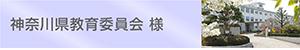 神奈川県教育委員会