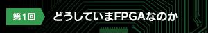 どうしていまFPGAなのか
