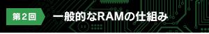 一般的なRAMの仕組み /></a>  <a href=