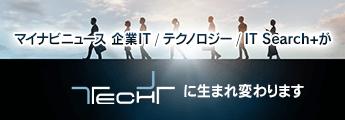 ビジネス情報メディア「TECH+」がオープンします