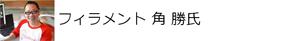 tsumiki_sumi