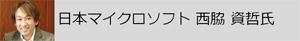 tsumiki_nishiwaki