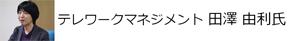 tsumiki_tazawa