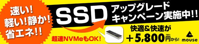 マウスコンピューター/ssd_upg