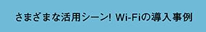 Wi-Fi事例