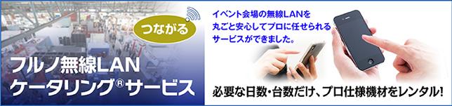 フルノ無線LANケータリングサービス