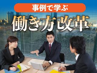 Mynavi20180319 働き方改革