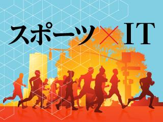 Mynavi20190322 スポーツ×it 02