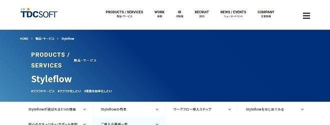 TDCソフト株式会社 Styleflow