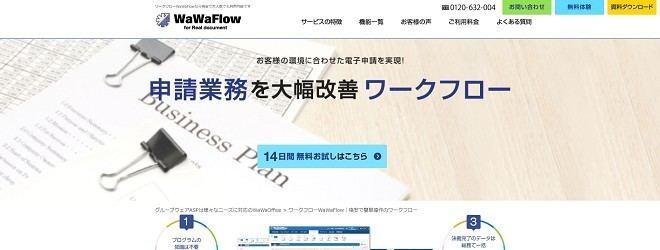 WaWaFlow 株式会社アイアットOEC