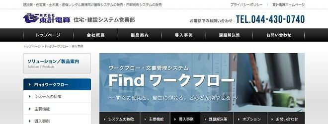 Findワークフロー 株式会社東計電算