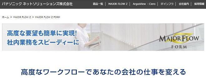 MAJOR FLOW Z FORM パナソニック ネットソリューションズ株式会社
