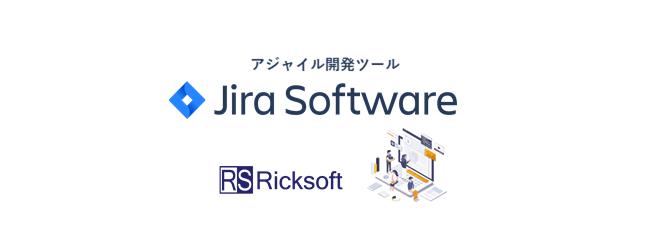 Jira Software(ジラソフトウェア)リックソフト株式会社