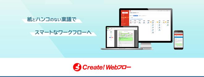 Create!Webフロー インフォテック株式会社
