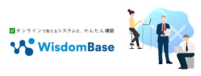 WisdomBase(ウィズダムベース)