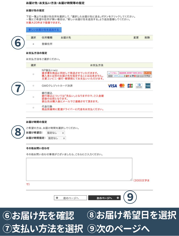 支払い方法を選択する画面