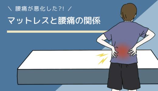 マットレスで腰痛が悪化する原因を解説!