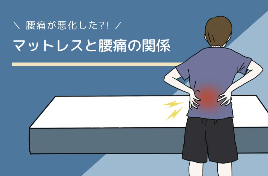 マットレスで腰痛が悪化する原因