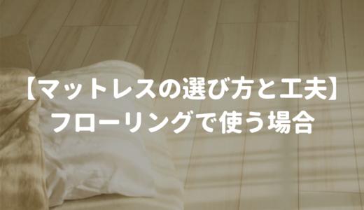 マットレスを床(フローリング)で使う時の選び方と工夫