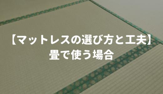 マットレスを和室 ( 畳 ) で使う場合の選び方と工夫